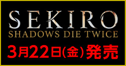「SEKIRO SHADOWS DIE TWICE」3月22日(金)発売!