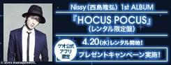 Nissy(西島隆弘)『HOCUS POCUS(レンタル限定盤)』