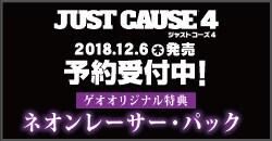 12月6日(木)発売『ジャストコーズ4』予約受付中!