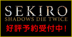 「SEKIRO SHADOW OF TWICE」好評予約受付中