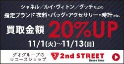 11/1~指定ブランド買取金額 20%UPキャンペーン