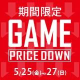 5/25(金)より「ゲームセール」開催!