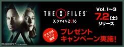 X-FILE2016_160701
