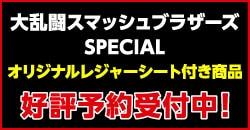 『大乱闘スマッシュブラザーズスペシャル』 12月7日(金)発売!好評予約受付中!