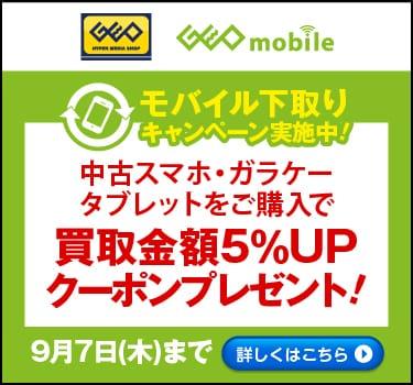 ゲオの買取キャンペーン(モバイル)_170622