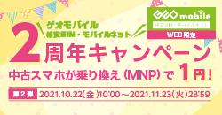 2周年キャンペーン!中古スマホが乗り換え(MNP)で1円!