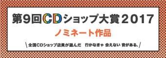 第9回CDショップ大賞2017_170306