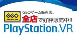 PlayStationVR ゲオゲーム販売店全店で販売中!