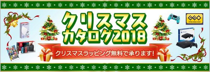 ゲオのクリスマスカタログ 2018