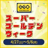 ゲオ「スーパーゴールデンウィーク」4/27(土)から開催!