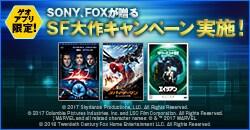 SONY、FOXが贈るSF大作キャンペーン