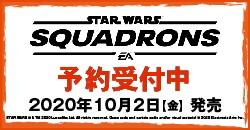 予約受付中『STAR WARS:スコードロン』