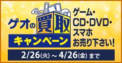 ゲオの買取キャンペーン 4/26(金)まで!