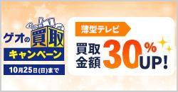 『家電・パソコン買取キャンペーン』10月25日(日)まで!