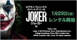 1月29日(水)レンタル開始『ジョーカー』