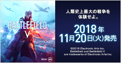 「バトルフィールド V」11月20日(火)発売!