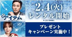 2月4日(火)レンタル開始『アイテム〜運命に導かれし2人〜』