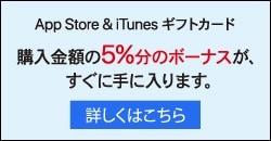 App_Store_&_iTunes ギフトカードキャンペーン