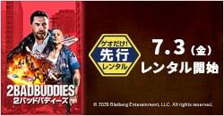 7月3日(金)レンタル開始『2バッドバディーズ』