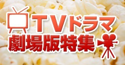 TVドラマ劇場版特集