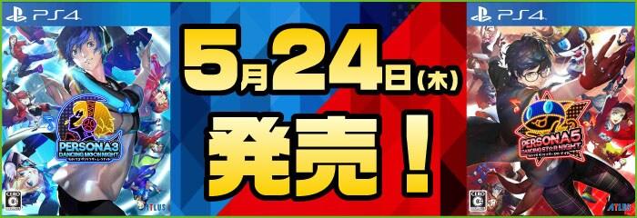 『ペルソナ3 ダンシング・ムーンナイト/ペルソナ5 ダンシング・スターナイト』