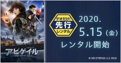 5月15日(金)レンタル開始『アビゲイル クローズド・ワールド』