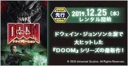 12月25日(水)レンタル開始『DOOM/ドゥーム:アナイアレーション』