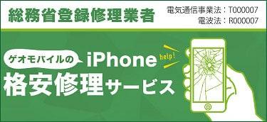 iPhone格安修理_170110