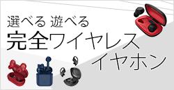 『選べる 遊べる 完全ワイヤレスイヤホン』