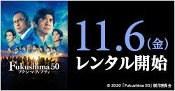 11月6日(金)レンタル開始『Fukushima 50』