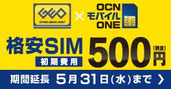 OCN SIMキャンペーン 期間延長!