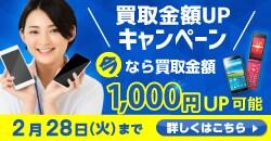 ケータイ買取UPキャンペーン開催!