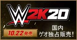 ゲオ店舗情報|『WWE 2K20 デラックス エディション』10月22日(火)発売!