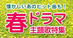 ドラマ主題歌特集【春ドラマ編】主題歌とともにDVDもご紹介♪♪