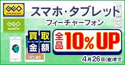 モバイル全品買取金額10%