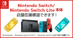 『Nintendo Switch / Nintendo Switch Lite』