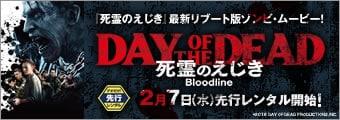 死霊のえじき:Bloodline