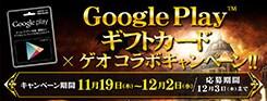 GooglePlay ギフトカード キャンペーン