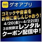 アプリ限定クーポン(CD・コミック)