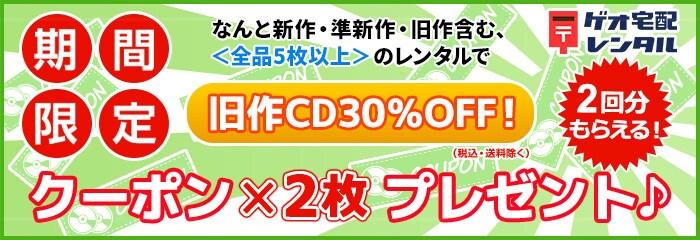 ♪5枚以上で旧作CD30%OFFクーポン2回分プレゼント!