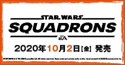 10月2日(金)発売『Star Wars:スコードロン』