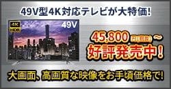 4Kテレビ新商品追加