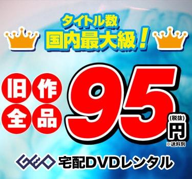 ゲオ宅配DVDレンタル