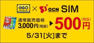 OCNSIM値引きキャンペーン(0401~)