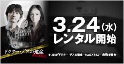 3月24日(水)レンタル開始『ドクター・デスの遺産―BLACK FILE―』