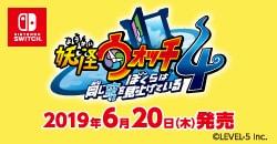 ゲオ店舗情報|『妖怪ウォッチ4 ぼくらは同じ空を見上げている』6月20日(木)発売!