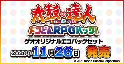 11月26日(木)発売『太鼓の達人 ドコどんRPGパック!』