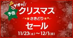 『クリスマスさきどりセール』11月23日(土)から