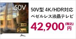 50V型 4K/HDR対応ベゼルレス液晶テレビ GH-TV50CGE-BK
