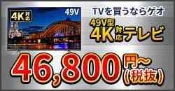 49V型4K対応テレビが大特価!